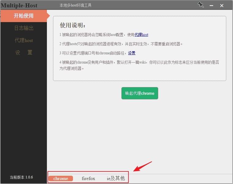 唤起虚拟 host 的浏览器